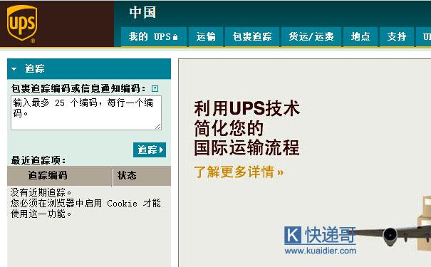 UP国际快递官网