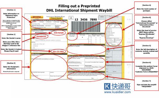 DHL国际快递面单填写指南