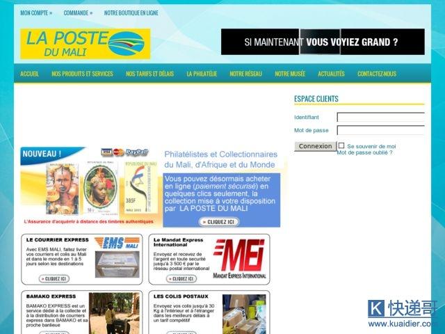 马里邮政官网