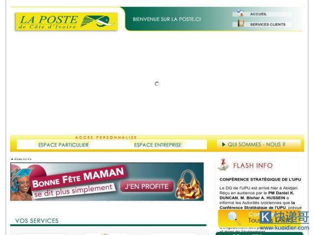 科特迪瓦邮政官网
