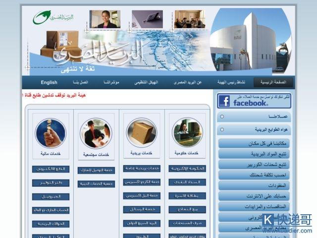 埃及邮政官网