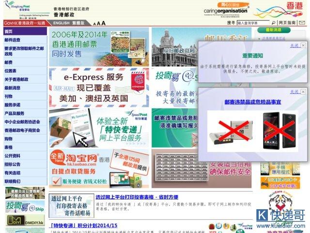 香港邮政官网