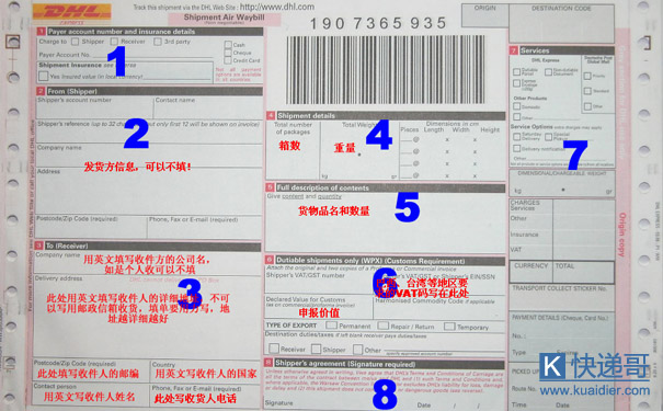 DHL国际快递单